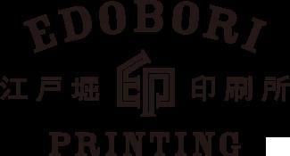 江戸堀印刷所